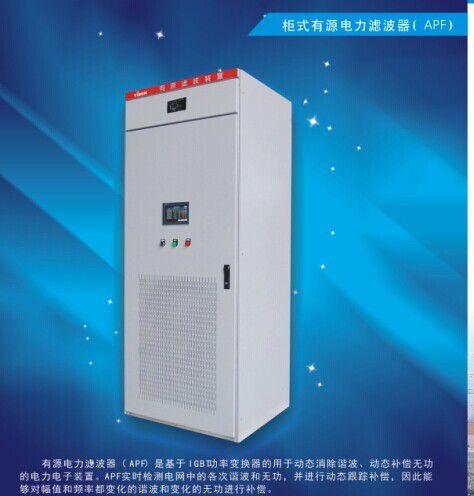 KW-APF柜式有源电力滤波器(APF装置)