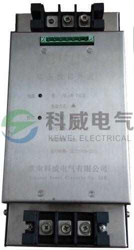KW-TSCH晶闸管投切开关