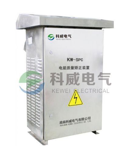 KW-SPC三相不平衡自动矫正装置